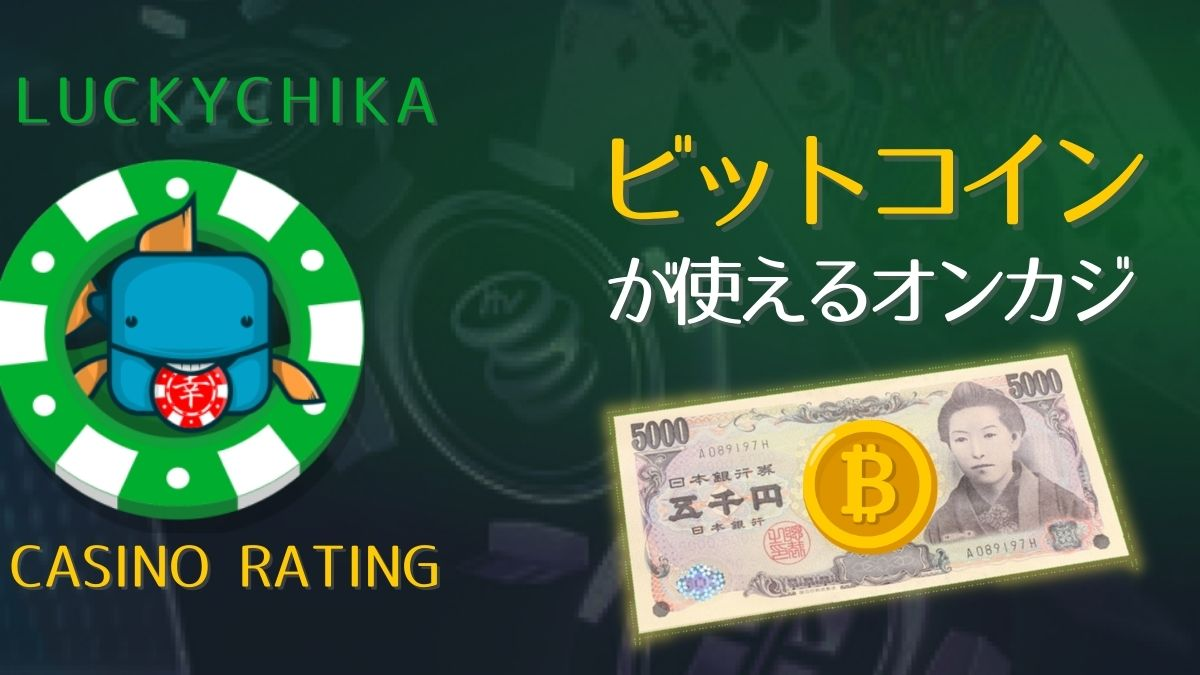 オンラインカジノ仮想通貨